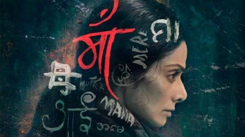 MOM Trailer: Sridevi, Nawazuddin and Akshaye rock it