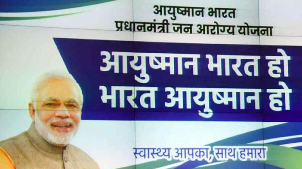 'Ayushman Bharat'-Pradhan Mantri Jan Aarogya Yojana: All you need to know