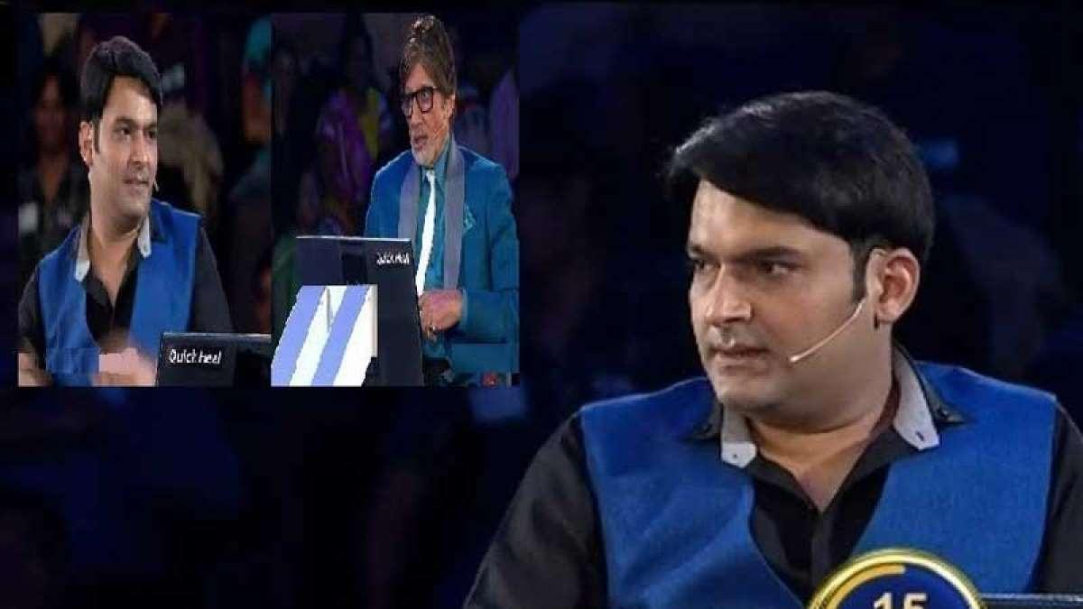 Kapil Sharma on Kaun Banega Crorepati TV show