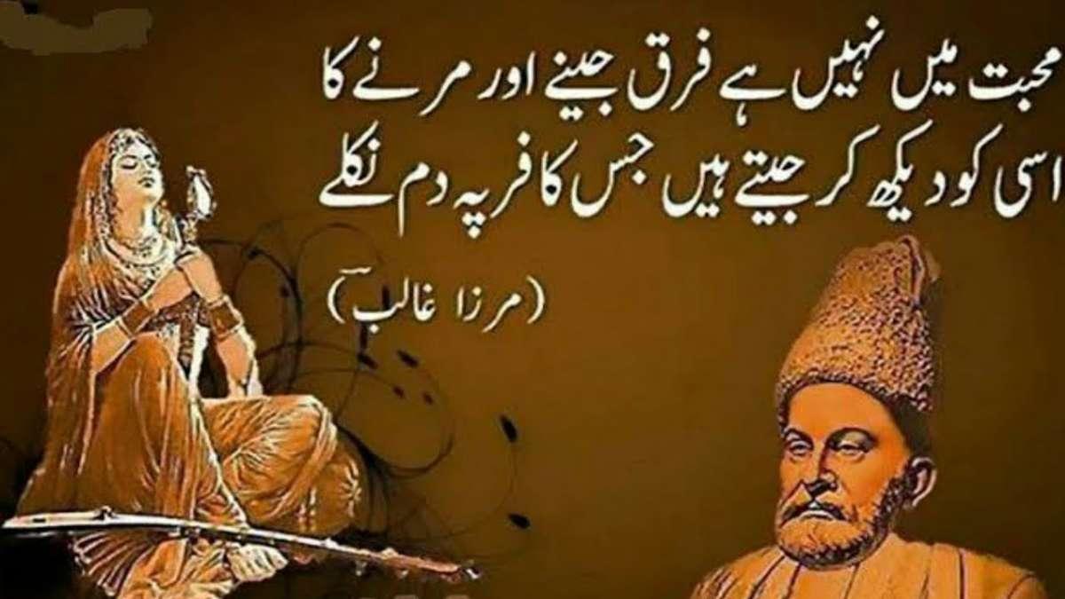 Remembering Mirza Ghalib on his 221st birth anniversary