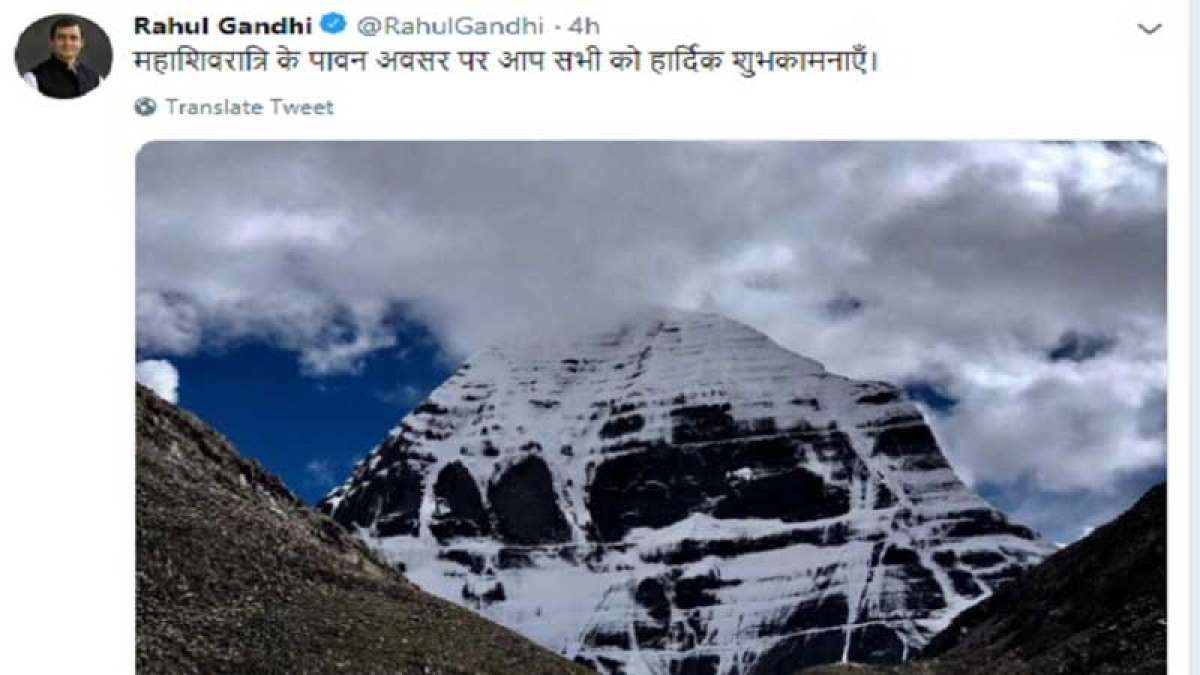 Congress celebrates Mahashivratri with a throwback picture of Rahul Gandhi