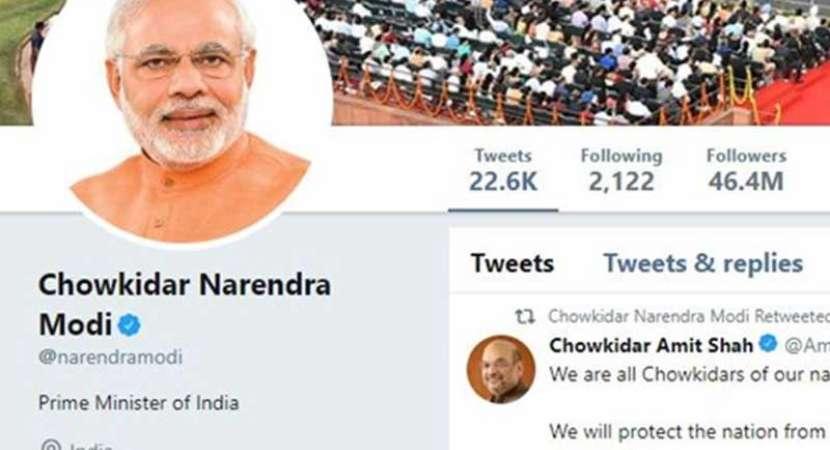 PM Modi adds 'Chowkidar' prefix on Twitter, top leader follows