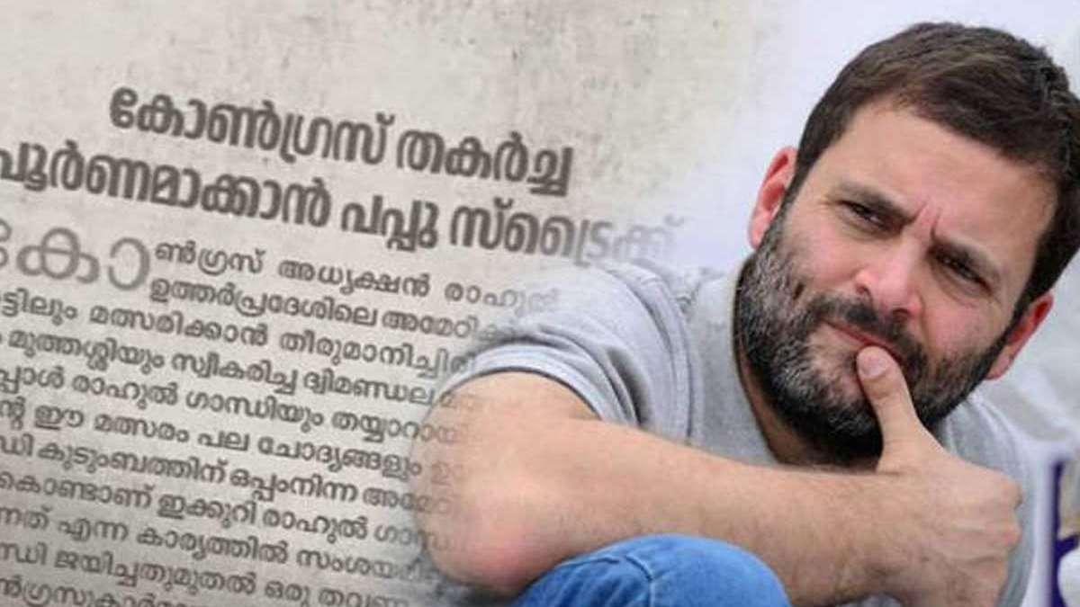 Rahul Gandhi still an 'Amul baby', says CPI(M) leader