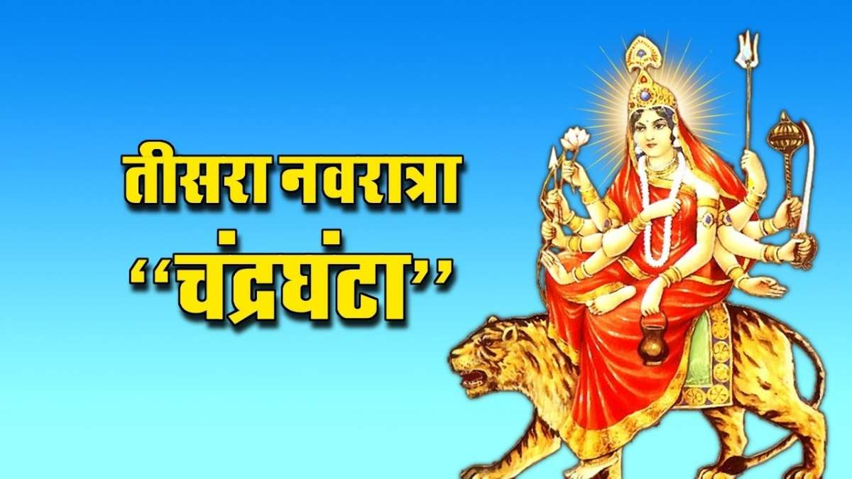 Chaitra Navratri Day 3